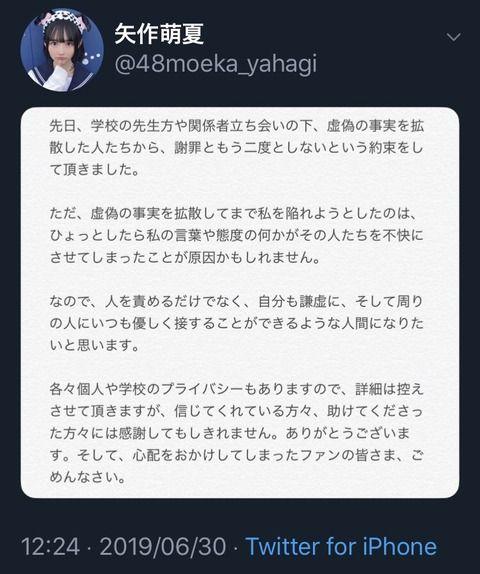 週刊文春さん、西武文理生の皆さん、エイジ君…矢作萌夏に完全に馬鹿にされた挙句悪者にされてるけど本当にいいんですか?wwww