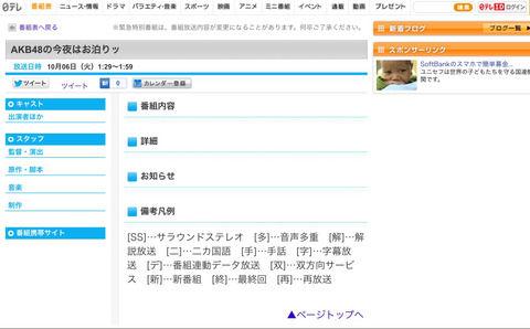 【10/6スタート】AKB新番組のタイトル判明「AKB48の今夜はお泊まりッ」
