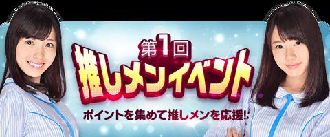 スマホアプリ「STUの7ならべ」がいつの間にかリリース!ただいま推しメンイベント開催中!