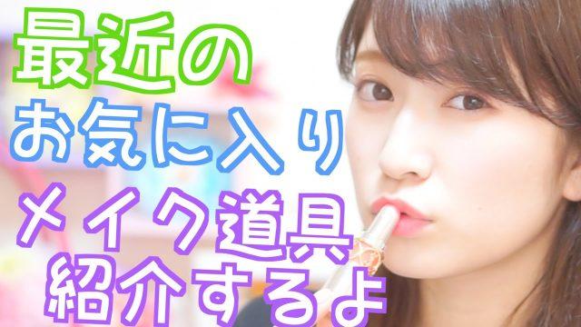 [動画] NMB48吉田朱里【お気に入り紹介】最近お気に入りのメイク道具たち♥春メイクが楽しみだ