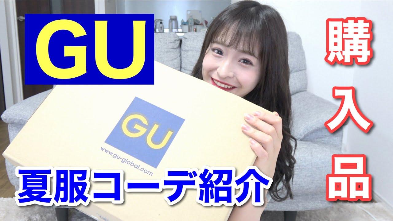 【動画】NMB48 清水里香「神すぎた!夏服コーデ紹介!」【GU購入品】
