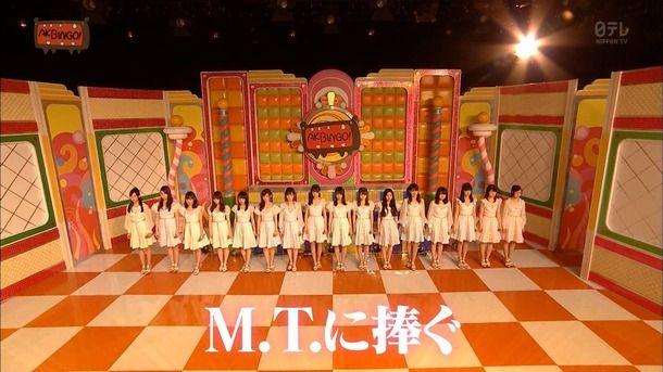 AKBINGO!「新公演曲「M.T.に捧ぐ」次世代メンバーがスタジオライブ初公開!センターは加藤玲奈!」のまとめ(キャプチャ画像あり)