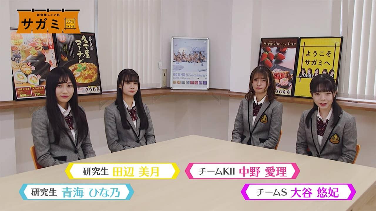 【動画】SKE48「2019年最後の話食推しメン処サガミ」【大晦日】