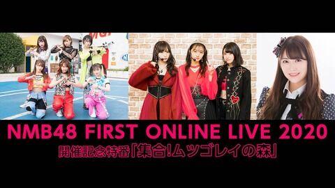 【ニコ生】NMB48 FIRST ONLINE LIVE 2020 開催記念特番「集合!ムツゴレイの森」生配信!チケット情報も公開!