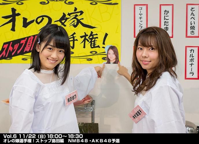 [TV] 11/22 18:00~「AKB48 ネ申テレビ シーズン20」Vol.6 オレの嫁選手権!ストップ島田編 NMB48・AKB48予選