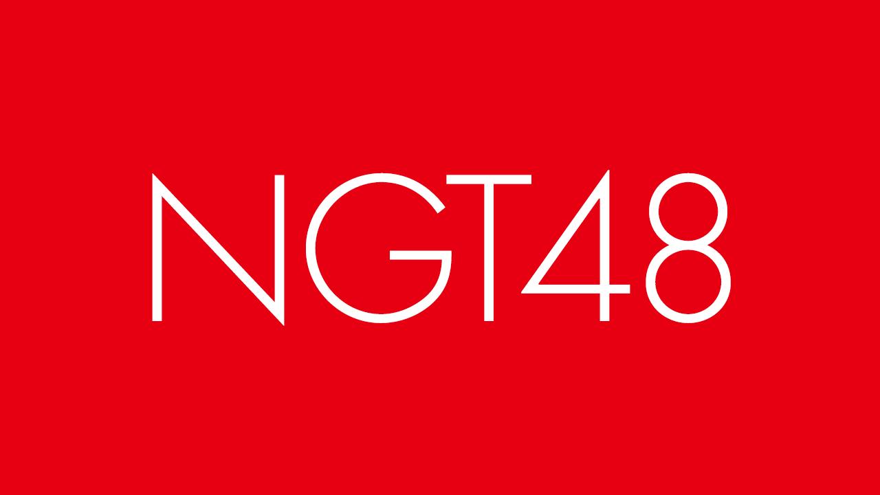 NGT48 メンバーSNSを8/1から再開 DMとフォロー解除は禁止