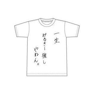 【NMB48】みるきーデザインのTシャツぼったくり過ぎwwwwww【渡辺美優紀】