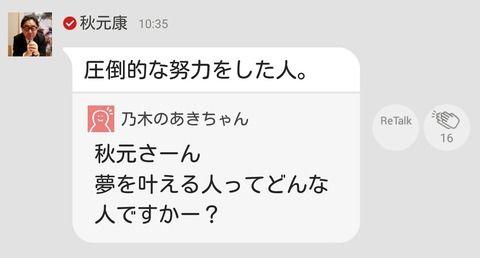 【755】秋元康「夢を叶えるのは圧倒的な努力した人」
