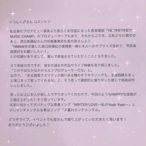 """元『NMB48』渡辺美優紀が""""活動再開""""も「一体、誰?」の衝撃"""