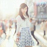 【AKB48】渡辺麻友ソロ「紛らしている」8月8日(土)放送のAKB48SHOWにて初披露キター!!