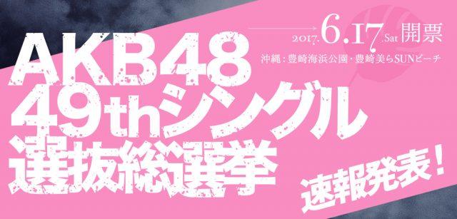 「AKB48 49thシングル 選抜総選挙」速報発表! 1位はNGT48荻野由佳!