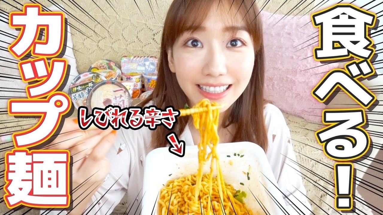 【動画】AKB48 柏木由紀が大好きなカップ麺を食べる動画