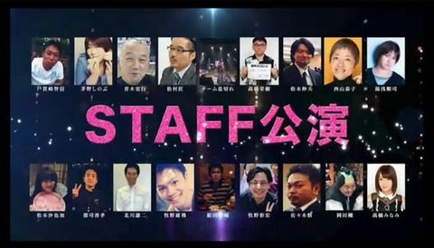 【AKB48】「STAFF公演」とか言って裏方が前に出てくるのを面白いと思ってる奴いるの?