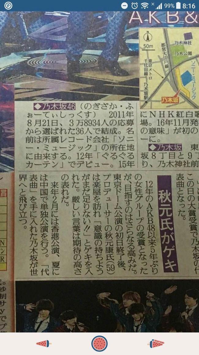 【悲報】秋元康、乃木坂46のドーム初日終演後にキレていた!!!