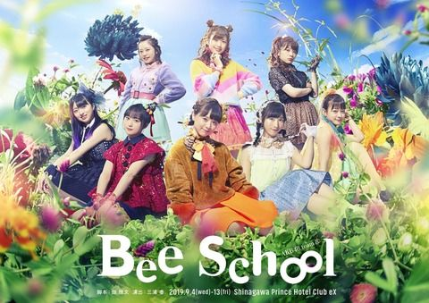 【速報】AKB48チーム8単独舞台「Bee School」詳細発表! 主役は倉野尾成美!!