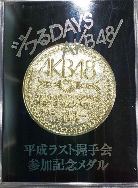【朗報】平成最後の握手会・参加者への認定証とメダル贈呈  キタ ━━━━(゚∀゚)━━━━!!