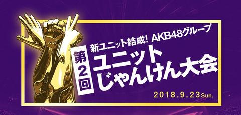【AKB48G】第2回ユニットじゃんけん大会「推し席」販売キタ━━━(゚∀゚)━━━!!