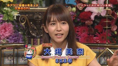 【SKE48】明石家さんまの大場美奈へのアドバイスでSNSが炎上www