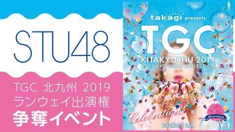 【速報】STU48×TGC北九州2019 出演権獲得イベント開催キタ━━━━(゚∀゚)━━━━!!