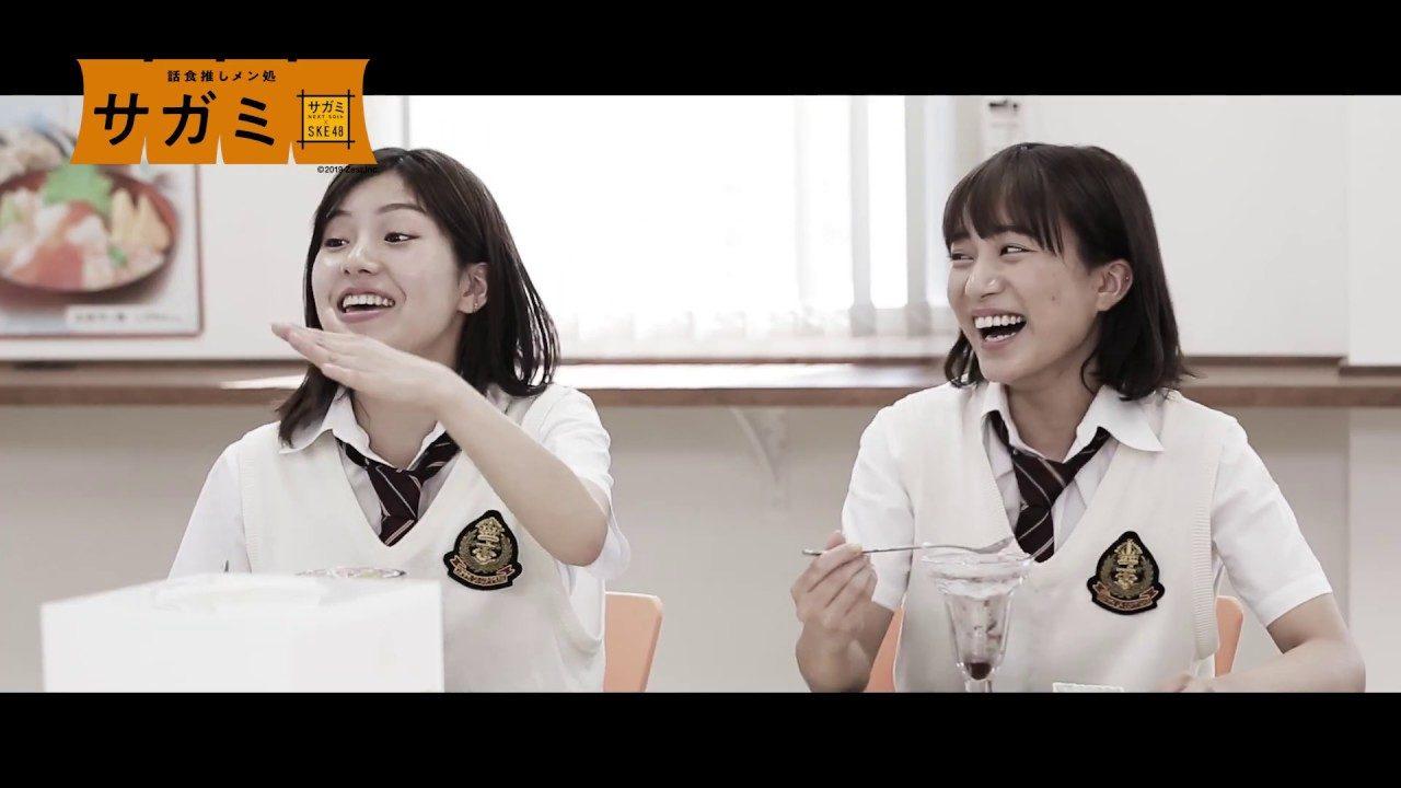 【動画】SKE48「話食推しメン処サガミ」9月 vol.1 * 【卒業記念!】後藤楽々さんが一緒に来たかった先輩は?