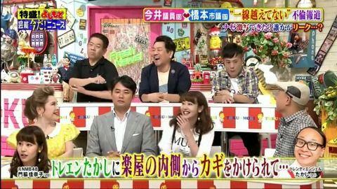 【元NMB48】門脇佳奈子、トレンディエンジェルたかしに軟禁されLINEを教えろと強要される