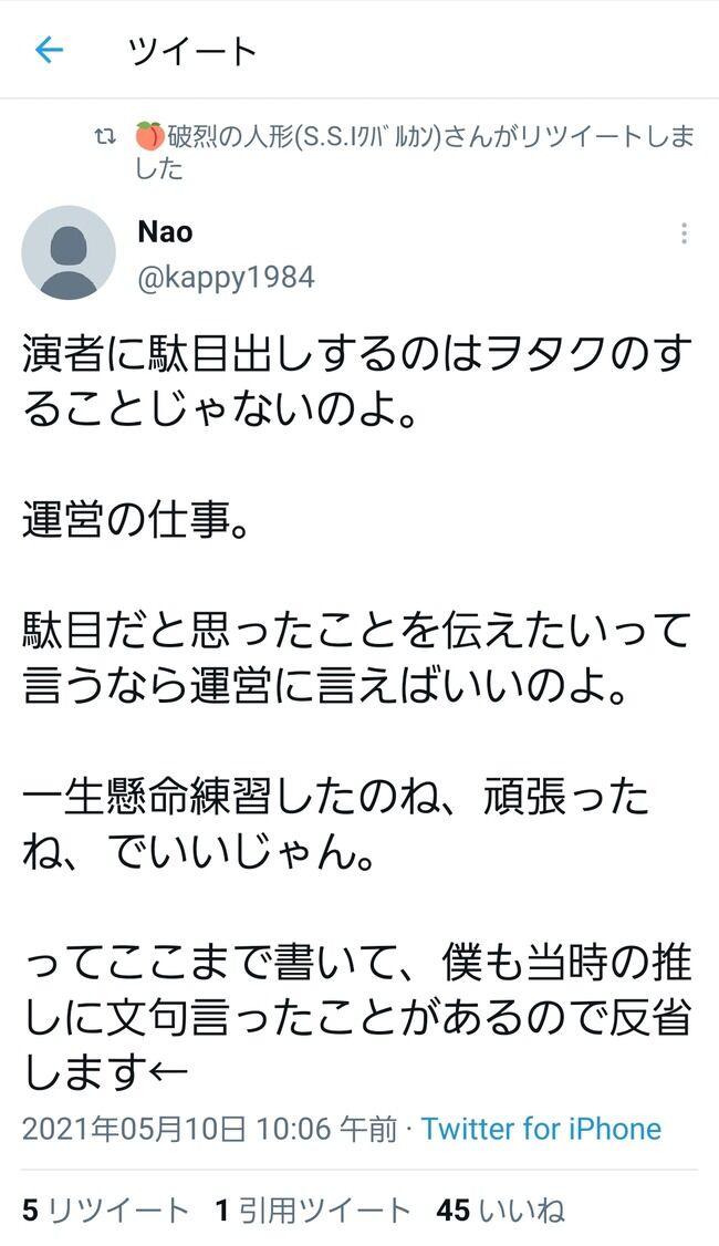 【正論】Twitter民「アイドルに駄目出しをするのはヲタではなく運営の仕事」【AKB48G・AKB48グループ】