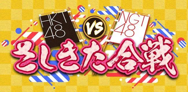 「HKT48 vs NGT48 さしきた合戦」表情だけで芝居に挑戦!顔面アカデミー賞 [2/8 25:29~]