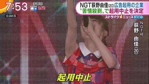 【NGT48】荻野由佳って何でこんなに嫌われてるの?