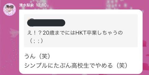【悲報】HKT48 清水梨央ちゃん 「20歳までアイドルやらない、シンプルに高校生でやめる(笑) 」