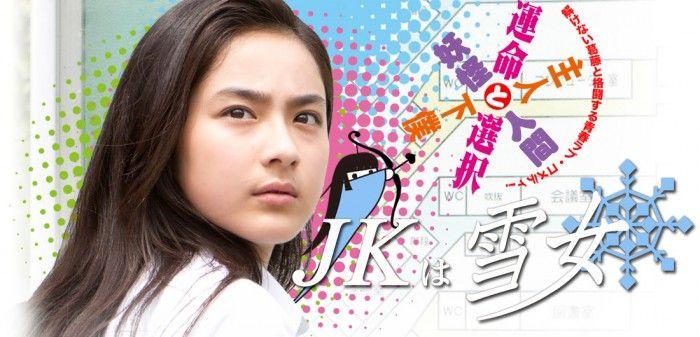 [TV][新] 9/29 25:11~「JKは雪女」出演:AKB48永尾まりや