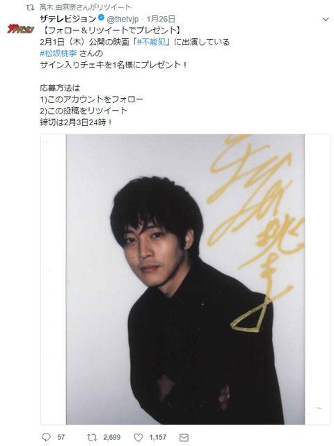 【SKE48】高木由麻奈が松坂桃李のサイン入りチェキが当たるツイートをリツイートwww