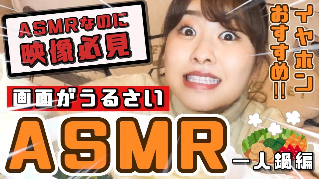 【動画】AKB48 中西智代梨「ASMRやってみたら画面うるさいし色々残念すぎたwww」