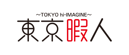「東京暇人 ~TOKYO hi-IMAGINE~」出演:松井玲奈、篠田麻里子 [7/1 26:20~]