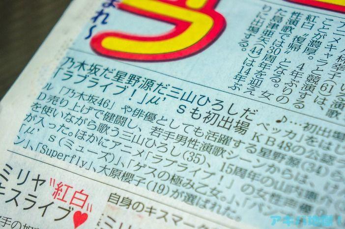 乃木坂46、紅白歌合戦初出場決定か?スポーツ紙が内定と報じる