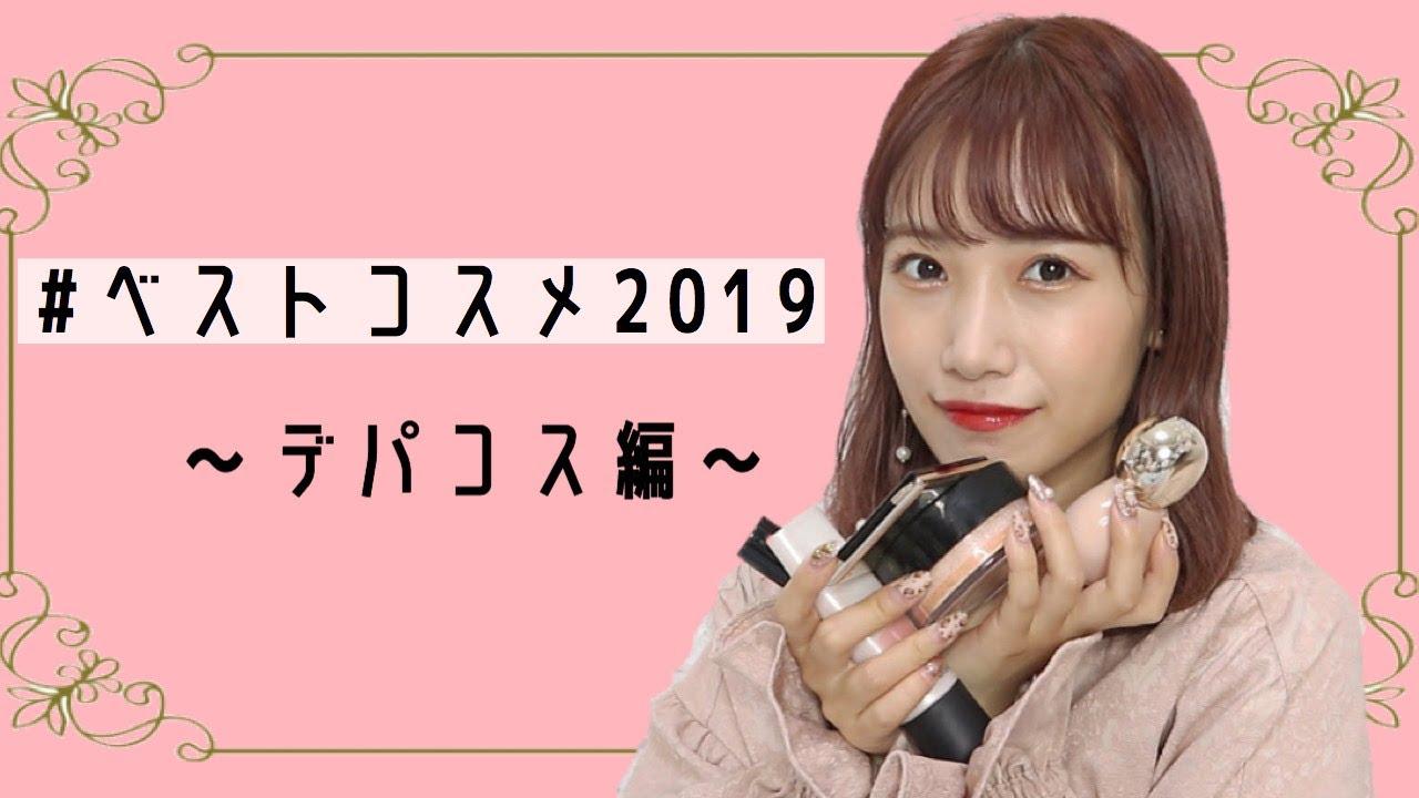 【動画】HKT48 朝長美桜 「2019年ベストコスメ 〜デパコス編〜」