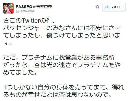 枕営業騒動のPASSPO☆Twitter乗っ取り被害、23歳男子学生が出頭www