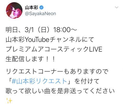 【速報】3月1日18時より山本彩プレミアムアコースティックライブ生配信キタ━━ヾ(゚∀゚)ノ━━!!