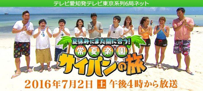 「夏休みにまだ間に合う!常夏楽園サイパンの旅」出演:永尾まりや [7/2 16:00~]