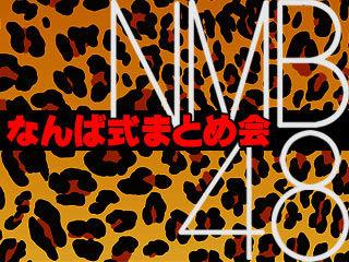 【NMB48】公演(13:00開演)/(17:00開演)