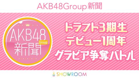 AKB48Group新聞 ドラフト3期生デビュー1周年 グラビア争奪バトル開催キタ━━━━(゚∀゚)━━━━!!【SHOWROOM 3/1~3/10】