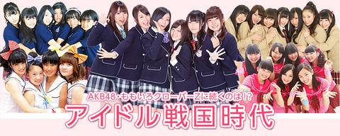 AKB48Gが生き残って他のアイドルが消えていったのは何故?