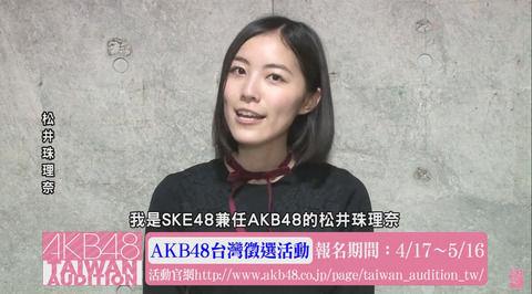 ニャーKB、若手選抜、ラブクレ、坂道AKB・・・どこにでも顔を出す松井珠理奈