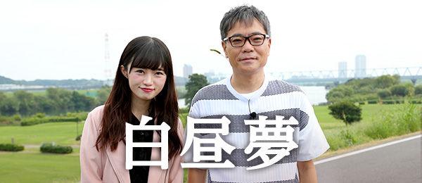 "NGT48中井りか「白昼夢」知られざる""ネオ日本食""の聖地へ! [4/22 25:25~]"
