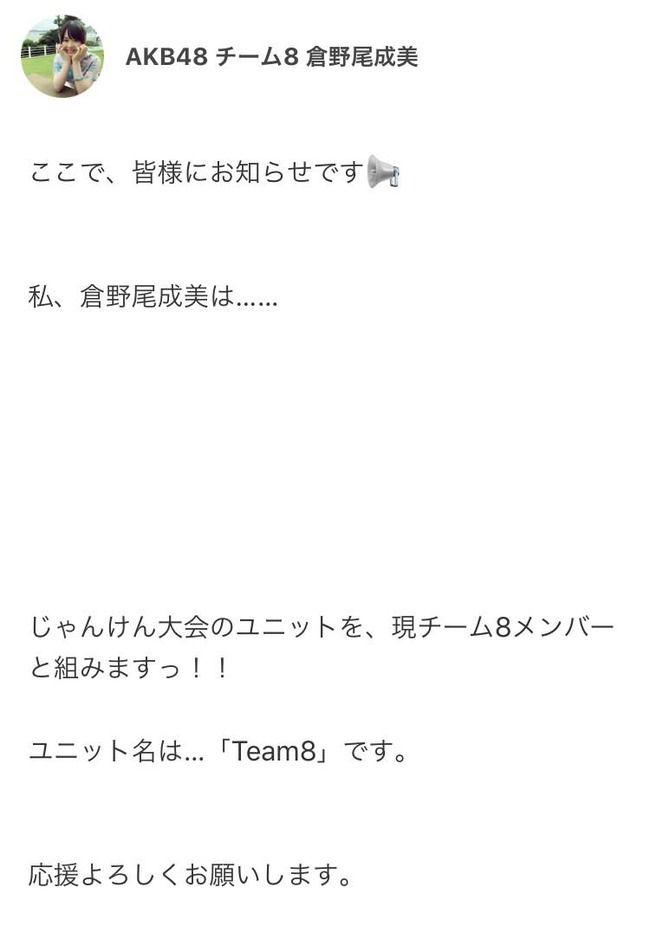 じゃんけん大会、チーム8は全員で出場決定!ユニット名は「Team8」【AKB48グループユニットじゃんけん大会】