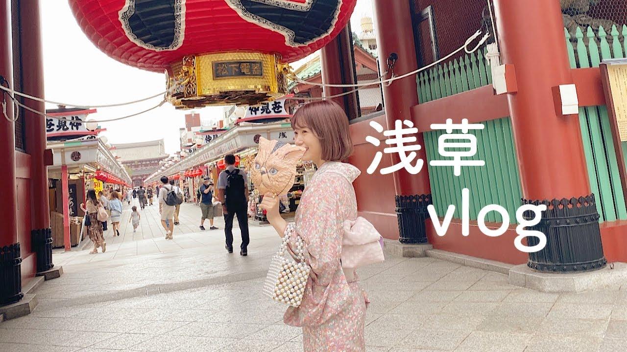 【動画】朝長美桜「浅草vlog 浴衣を着ておでかけ♡」