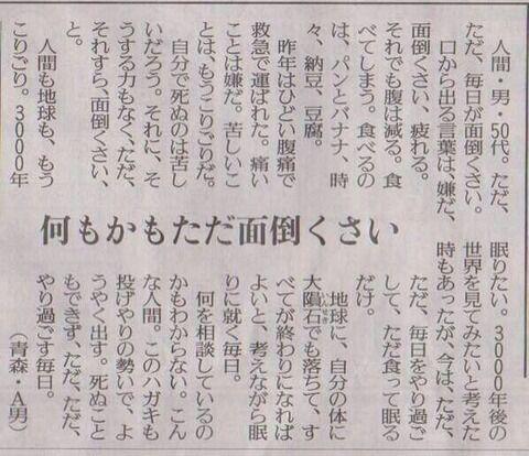 【悲報】50代地下板民、やけくそになって送った文章が新聞掲載されてしまう