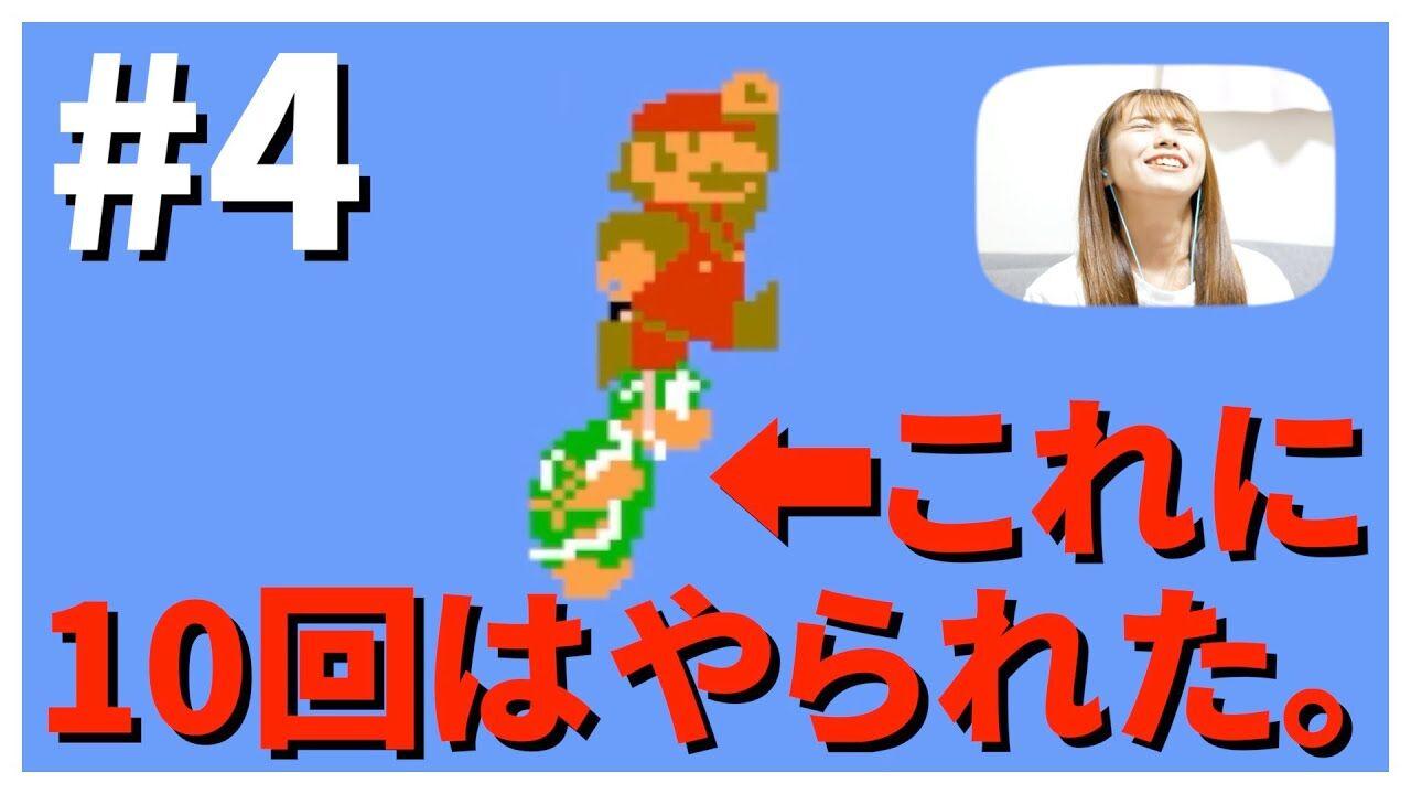 【動画】磯佳奈江「こいつ嫌い!!」【初代スーパーマリオブラザーズ実況#4】