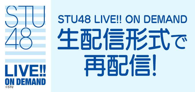 「STU48 LIVE!! ON DEMAND 公演実況」沖侑果が18時半からSHOWROOM配信!