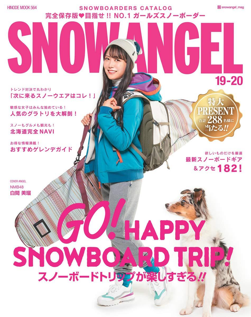 NMB48 白間美瑠が表紙に初登場! 「SNOW ANGEL 19-20」10/31発売!