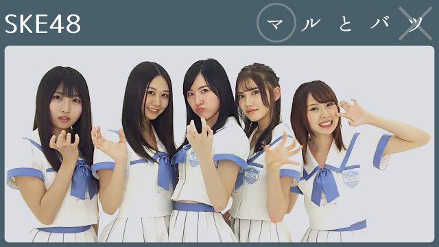 [動画] SKE48 松井珠理奈の「〇〇がいるから寂しくない」発言にメンバー騒然!【マルとバツ】